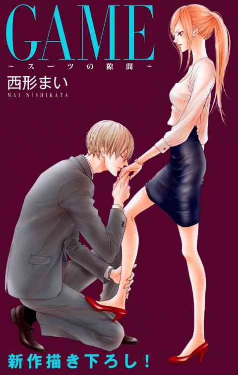 Love Jossie GAME〜スーツの隙間〜 4巻