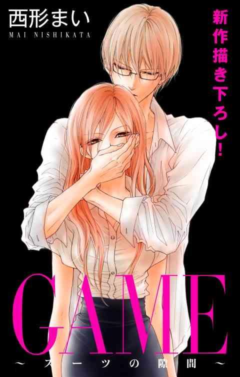 Love Jossie GAME〜スーツの隙間〜 5巻