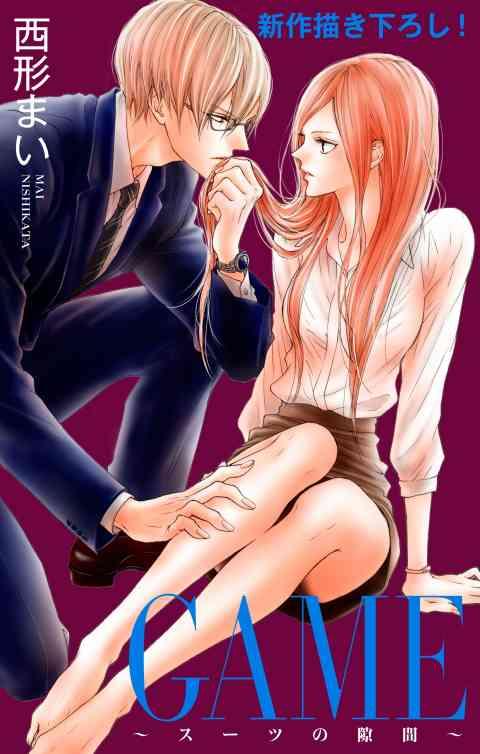 Love Jossie GAME〜スーツの隙間〜 7巻