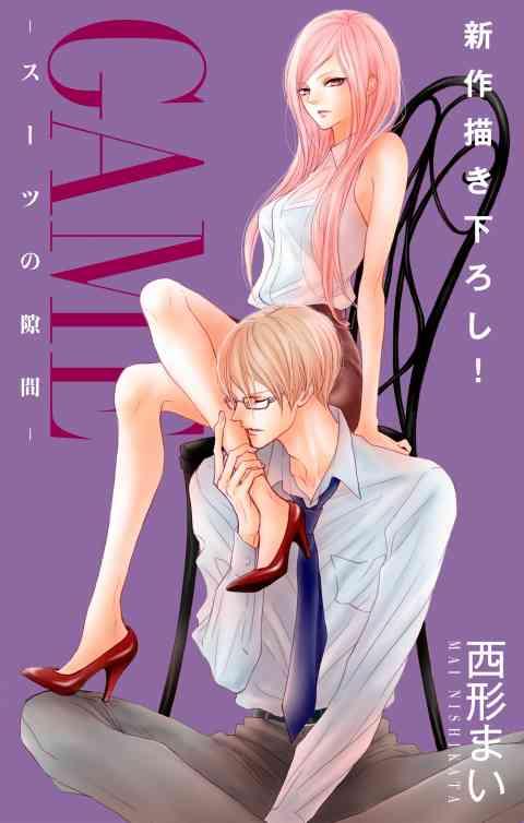 Love Jossie GAME〜スーツの隙間〜 9巻