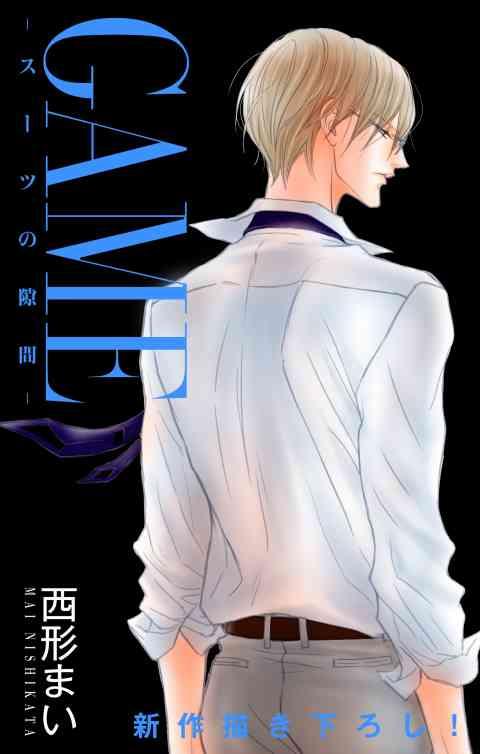 Love Jossie GAME〜スーツの隙間〜 11巻