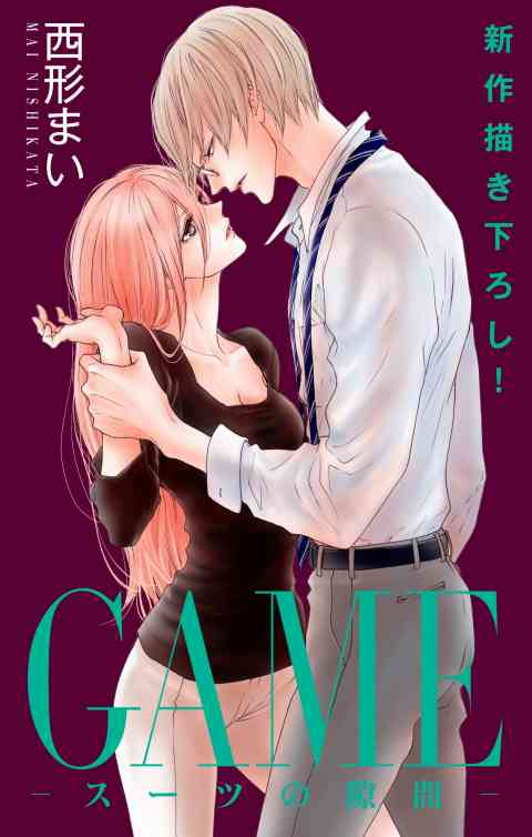 Love Jossie GAME〜スーツの隙間〜 12巻