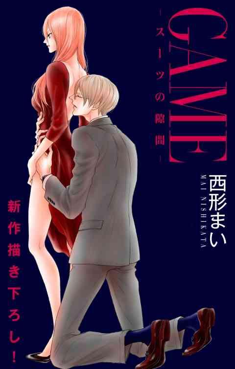 Love Jossie GAME〜スーツの隙間〜 13巻