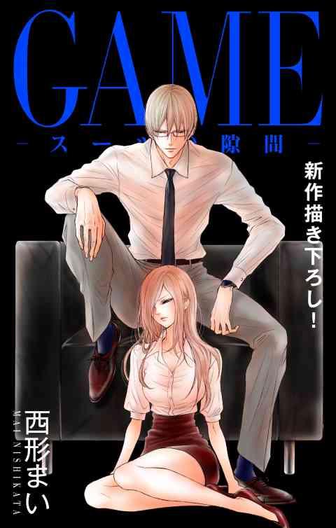 Love Jossie GAME〜スーツの隙間〜 14巻