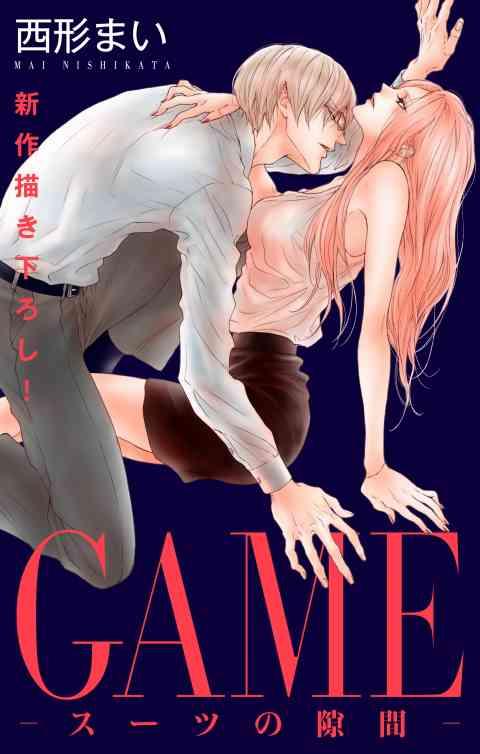 Love Jossie GAME〜スーツの隙間〜 17巻