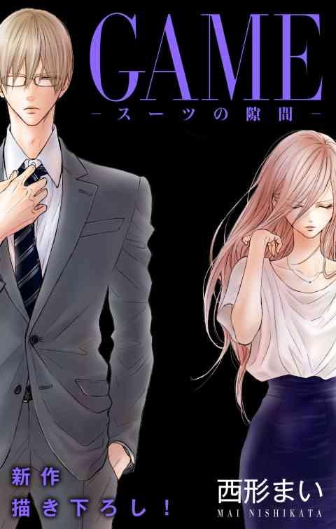Love Jossie GAME〜スーツの隙間〜 19巻
