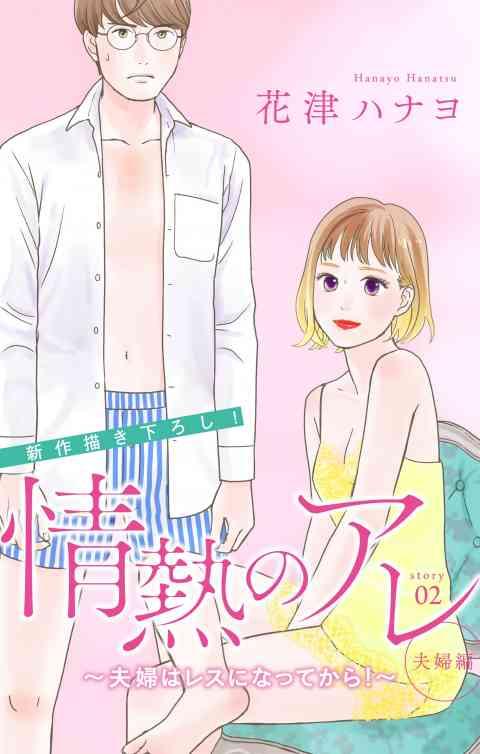 Love Silky 情熱のアレ 夫婦編 ~夫婦はレスになってから!~ 2巻