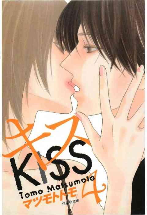 キス 4巻
