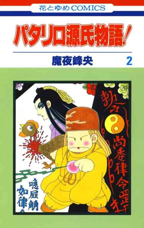 パタリロ源氏物語! 2巻