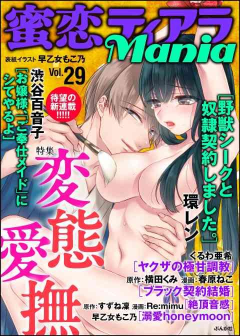蜜恋ティアラMania 29巻