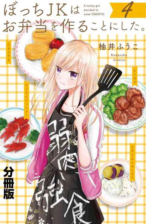 ぼっちJKはお弁当を作ることにした。 分冊版 4巻