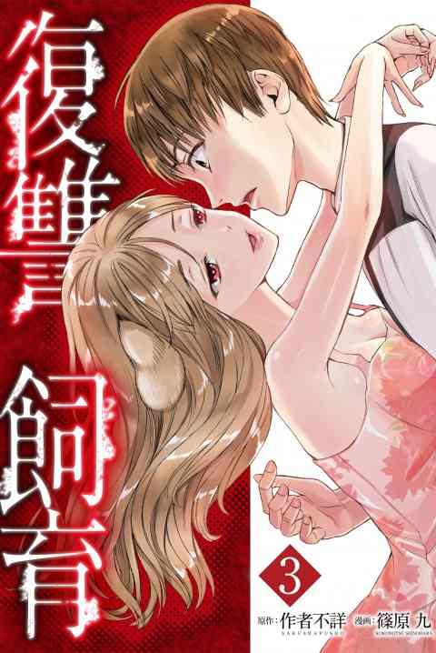 復讐飼育 〜少女ペット 2nd〜 3巻