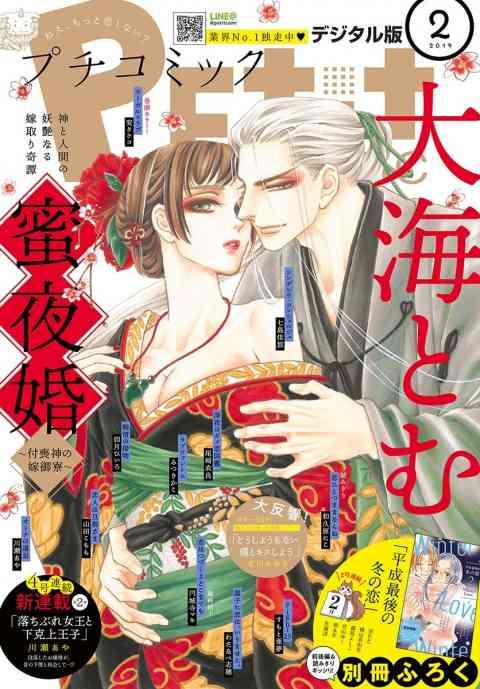 プチコミック 2019年2月号(2019年1月8日発売)