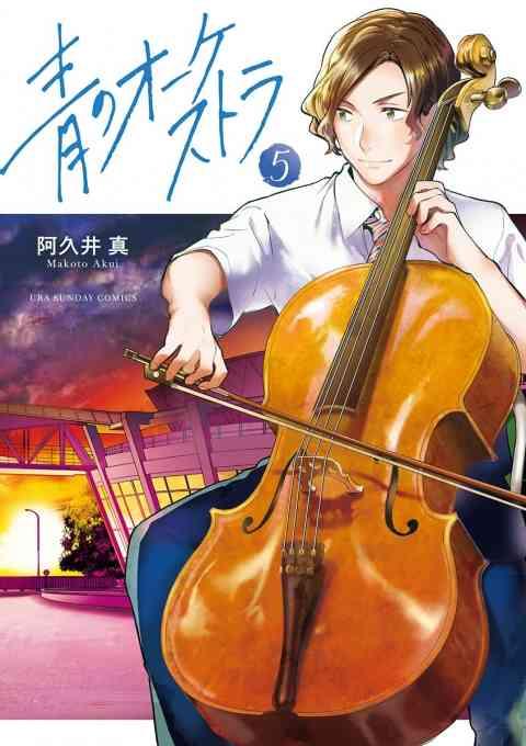 青のオーケストラ 5巻