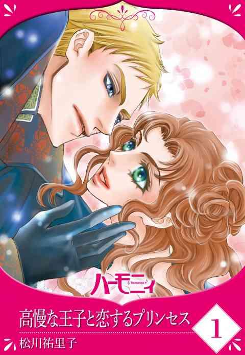 【単話売】高慢な王子と恋するプリンセス