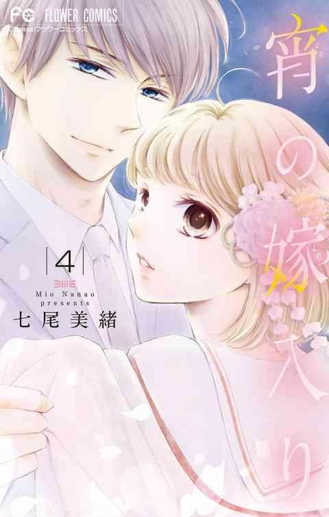 宵の嫁入り【マイクロ】 4巻