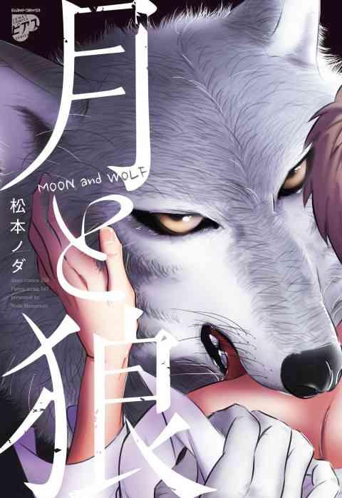 月と狼【電子版限定特典付き】