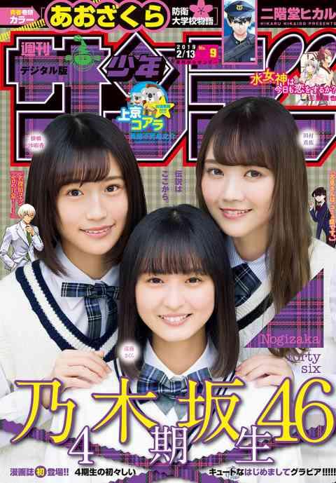 週刊少年サンデー 2019年9号(2019年1月30日発売)