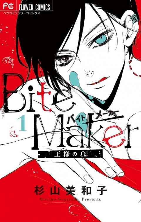 Bite Maker ~王様のΩ~の書影