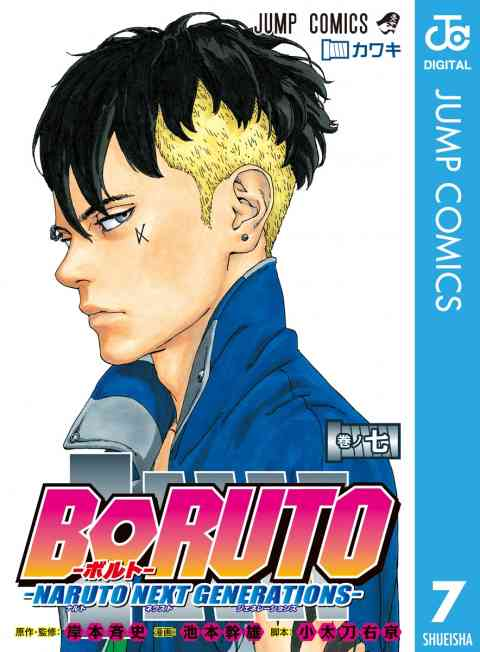 BORUTO-ボルト- -NARUTO NEXT GENERATIONS- 7巻