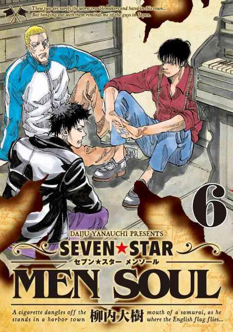 SEVEN☆STAR MEN SOUL 6巻