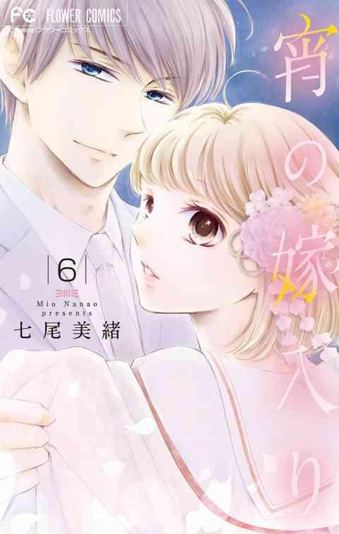 宵の嫁入り【マイクロ】 6巻