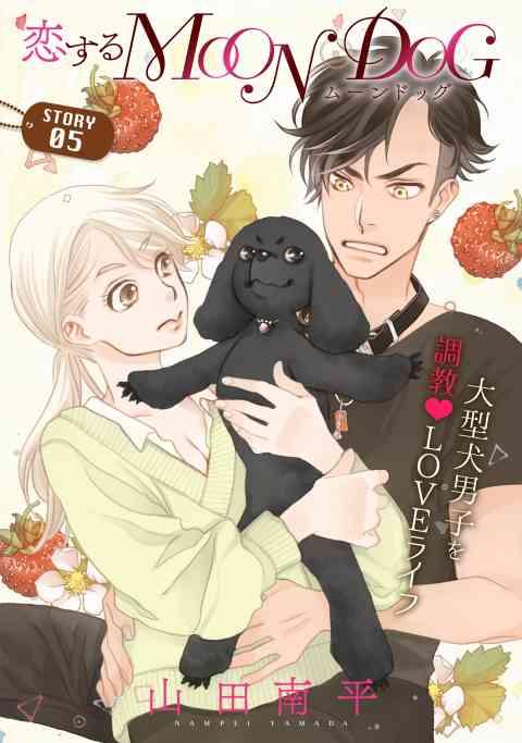 花ゆめAi 恋するMOON DOG 5巻