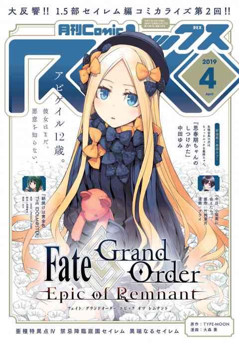 Comic REX (コミック レックス) 2019年4月号