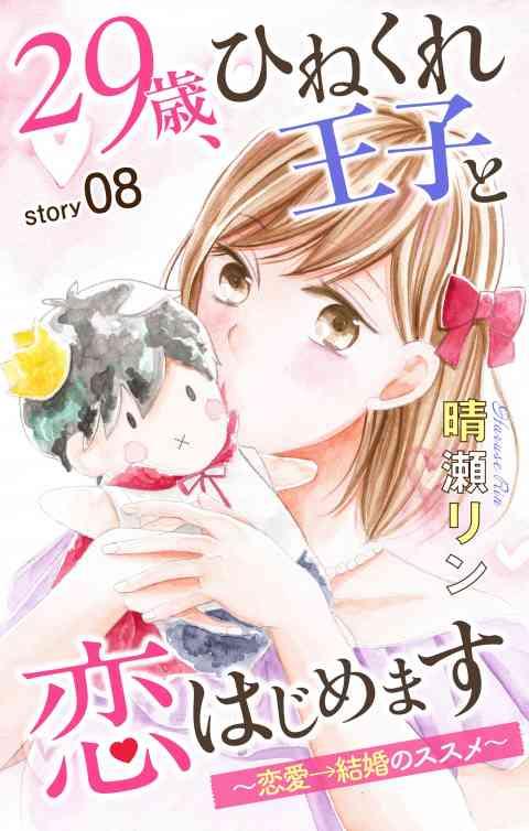 Love Jossie 29歳、ひねくれ王子と恋はじめます〜恋愛→結婚のススメ〜 8巻