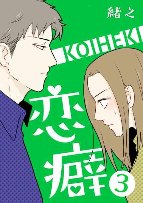 「恋癖」シリーズ 3巻