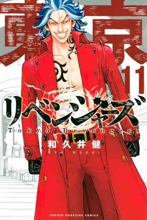 東京卍リベンジャーズ 11巻