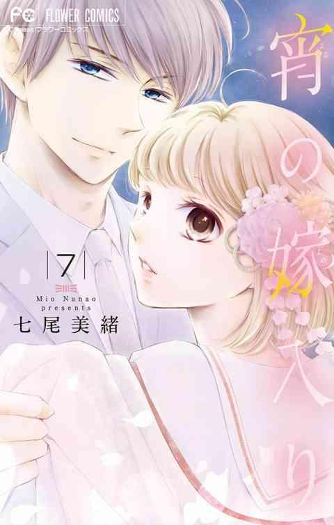 宵の嫁入り【マイクロ】 7巻