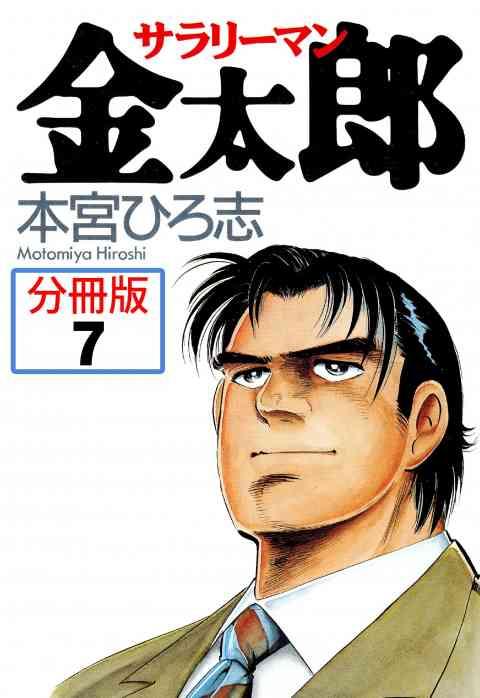サラリーマン金太郎【分冊版】 7巻