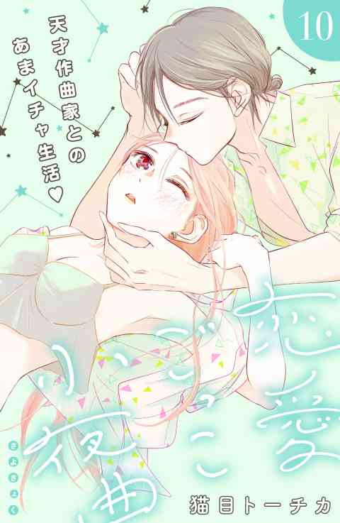 恋愛ごっこ小夜曲[comic tint]分冊版 10巻