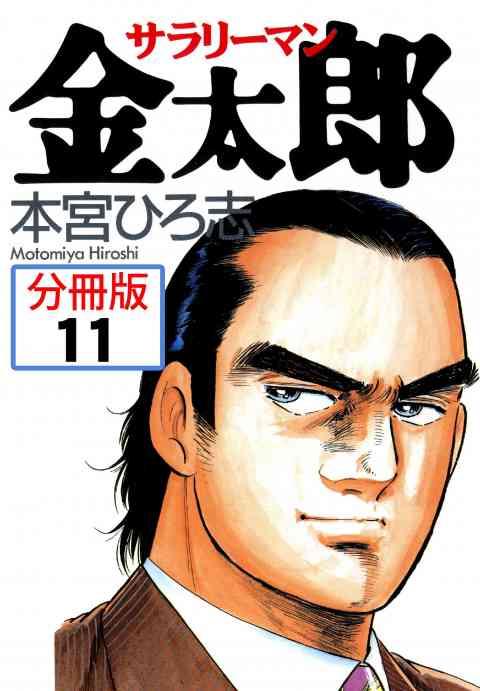 サラリーマン金太郎【分冊版】 11巻