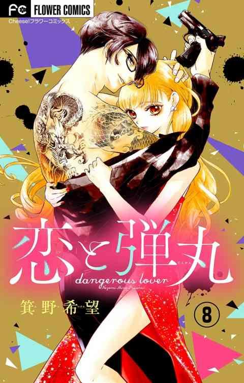 恋と弾丸【マイクロ】 8巻