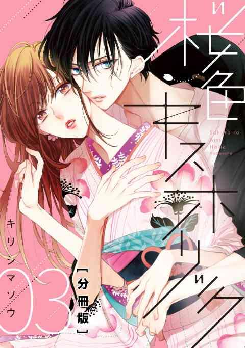 桜色キスホリック 分冊版 3巻