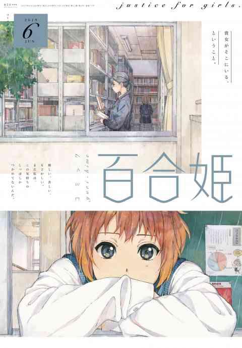 コミック百合姫 2019年6月号