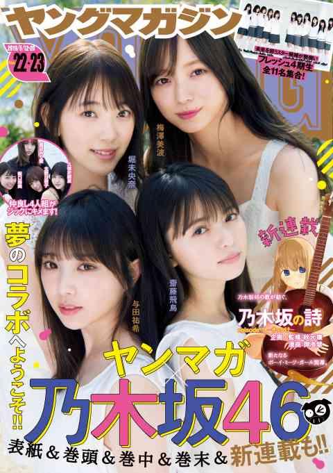 ヤングマガジン 2019年22・23号 [2019年4月27日発売]