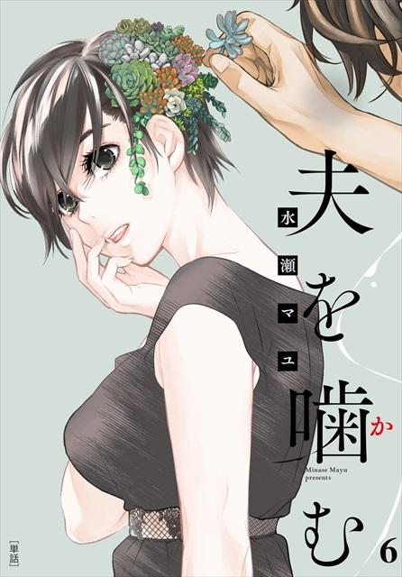 夫を噛(か)む【単話】 6巻