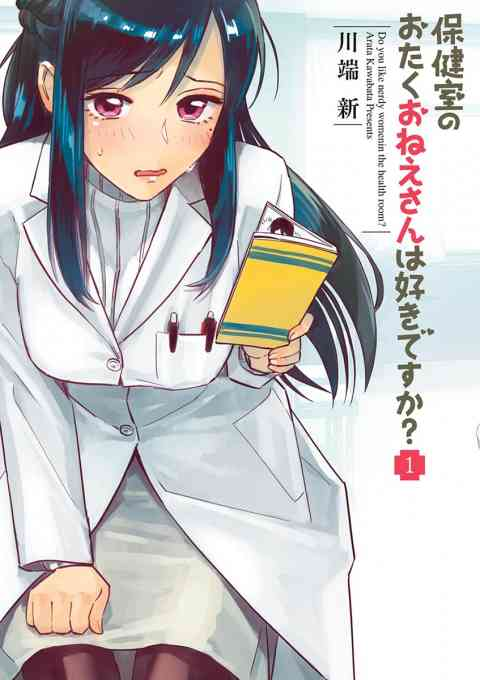 保健室のおたくおねえさんは好きですか?