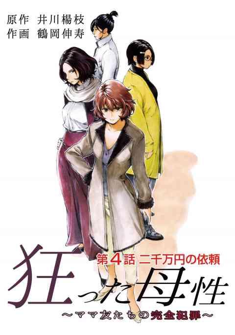 狂った母性  〜ママ友たちの完全犯罪〜 分冊版 4巻