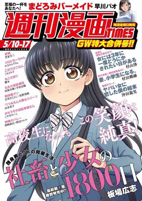 週刊漫画TIMES 2019年5/10・17合併号