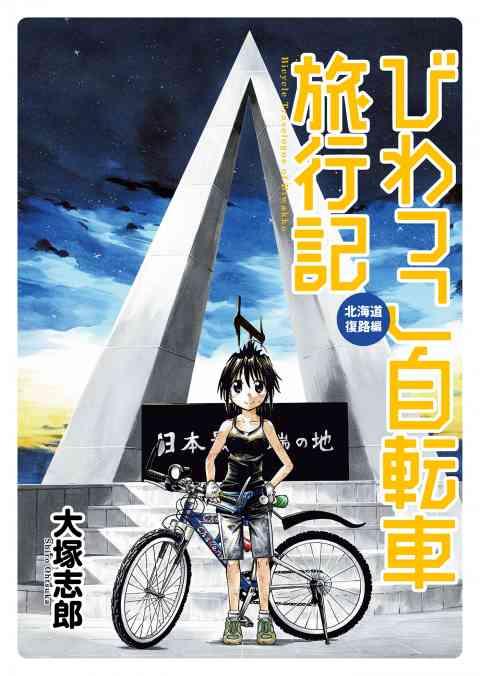 びわっこ自転車旅行記 北海道復路編  STORIAダッシュWEB連載版