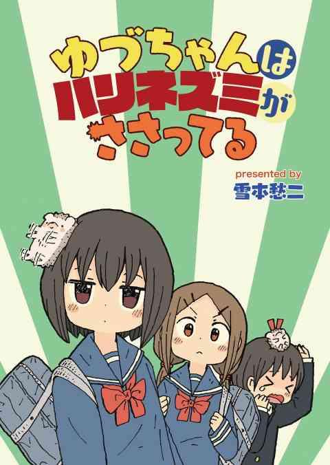 ゆづちゃんはハリネズミがささってる STORIAダッシュ連載版 3巻