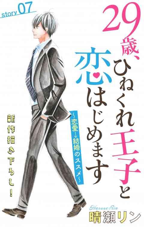 Love Jossie 29歳、ひねくれ王子と恋はじめます〜恋愛→結婚のススメ〜 7巻