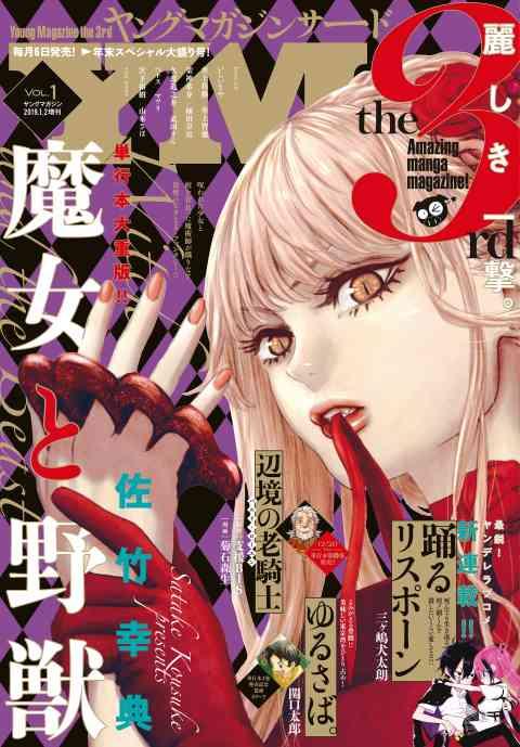 ヤングマガジン サード 2019年 Vol.1 [2018年12月6日発売]