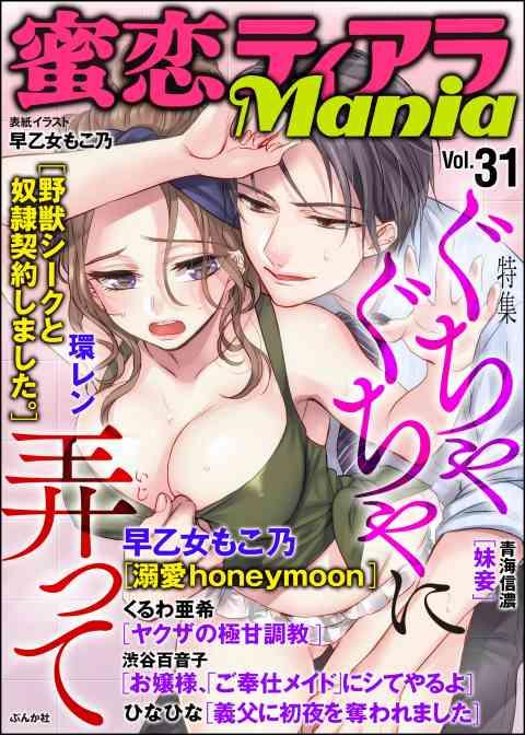 蜜恋ティアラMania 31巻