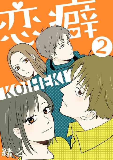 「恋癖」シリーズ 2巻