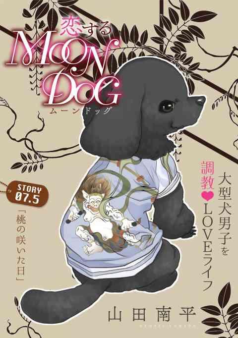 花ゆめAi 恋するMOON DOG 8巻